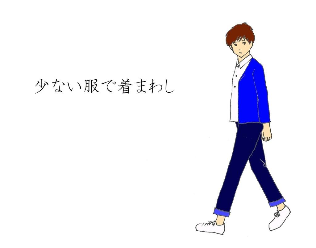 2015 少ない服冒頭.jpg