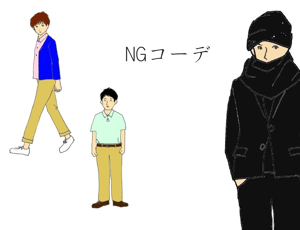 NGコーデ 冒頭.jpg